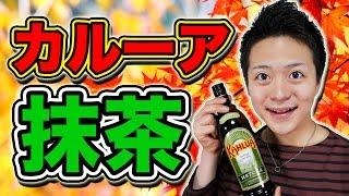 ホットカクテルコーヒーのお酒『カルーア』に抹茶フレーバーが登場!