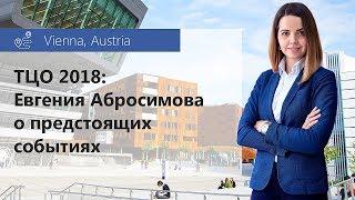 ТЦО 2018: Евгения Абросимова о предстоящих событиях