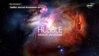 Хаббл: Миссия Вселенная   Hubble: Mission Universum. Введение (Серия 1-13). Документальный фильм