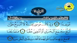 سورة الكهف مكتوبة القارئ صلاح بو خاطر Surat Al Kahf
