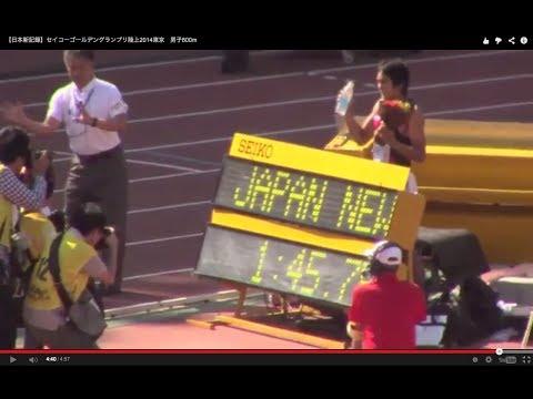 川元、横田 世界への挑戦レース