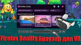 Firefox Reality шикарный 3D Браузер