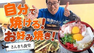【湖国のグルメ】さんきち食堂 【特製さんきち焼きとスタミナ定食&天ぷら】