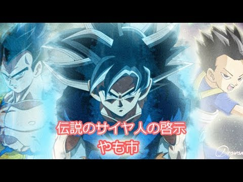 Dragon Ball Super Has BIG SURPRISE For Fans In FINAL EPISODE 131