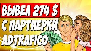 АРБИТРАЖ ТРАФИКА НА ДЕЙТИНГ. Вывел 274$ с партнерки ADTRAFICO!