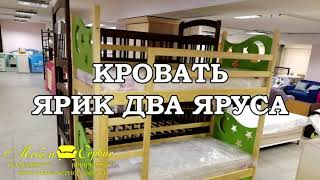 """Двухъярусная кровать Ярик для детей и подростков, 1980х880х1750 мм от компании Мебельное ателье """"Константа"""" - видео 1"""