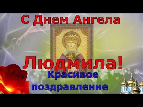 ПОЗДРАВЛЯЮ С ДНЕМ АНГЕЛА ЛЮДМИЛЫ. С именинами Людмила