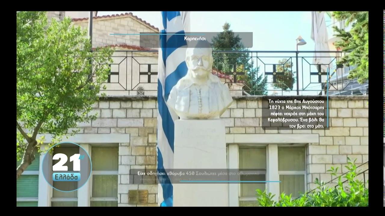 21″ Ελλάδα  (Καρπενήσι)