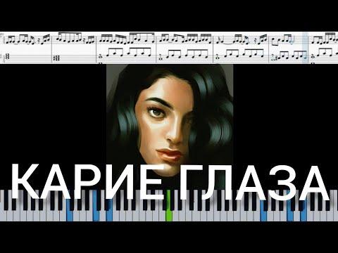 Kambulat — Карие глаза (на пианино + ноты)