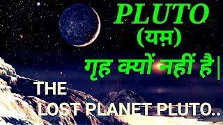 pluto hindi