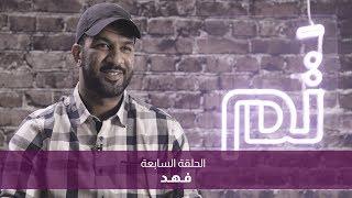 تم | الجزء الثاني | ح7 | فهد