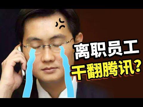 3名騰訊員工出走 開發遊戲震撼中國遊戲界