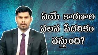 Insurance Claim Rejection Reasons - Money Doctor Show Telugu | EP 160