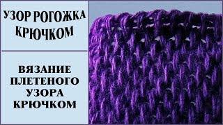 Узор рогожка. Плетеный узор. Вязание крючком узора. Тунисское вязание. (crochet pattern)