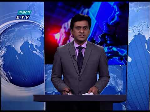 07 Pm News || সন্ধ্যা ০৭ টার সংবাদ || 16 January 2021 || ETV News