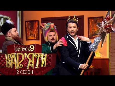 Вар'яти (Варьяты) - Сезон 2. Випуск 9 - 27.12.2017