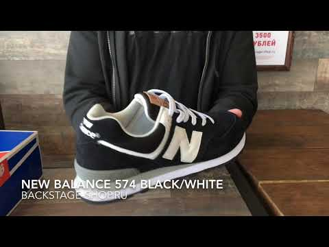 NB 574 Black White