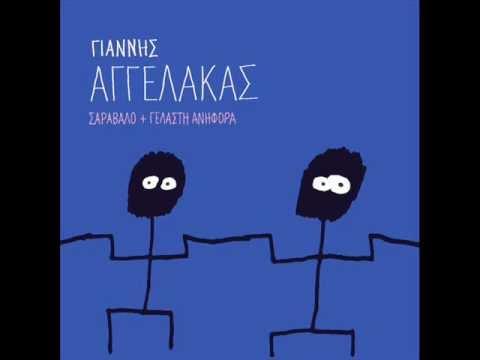 Γιάννης Αγγελάκας - Σαράβαλο (επίσημη νέα κυκλοφορία , single version)