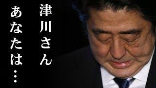 """津川雅彦へ安倍首相が送った""""ある言葉""""に涙が止まらない…"""