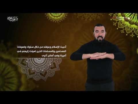 قصة إسلام دكتورة مريكية من أصل يهودي