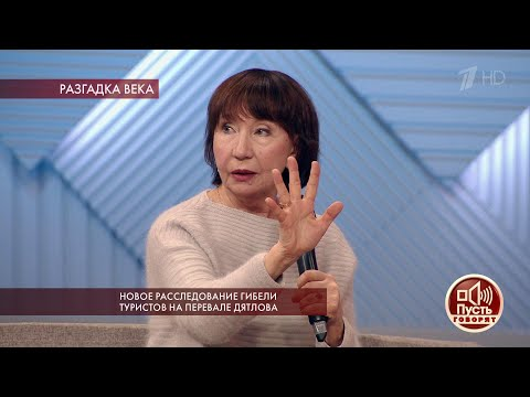 Новое расследование гибели туристов на перевале Дятлова. Пусть говорят. 11.02.2019