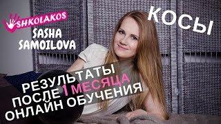 """Онлайн курс """"Косы и прически"""" Результаты после 1 месяца обучения Саша Самойлова"""