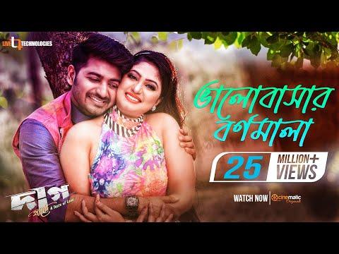Download Bhalobashar Bornomala | Bappy Chowdhury | Achol | Daag Hridoye Bangla Movie 2019 HD Mp4 3GP Video and MP3