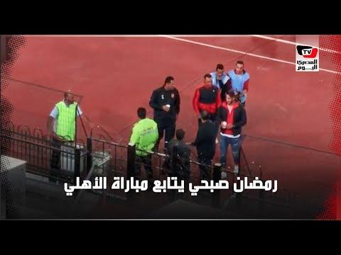 رمضان صبحي يتابع مباراة الأهلي وبني سويف من مدرجات ستاد القاهرة