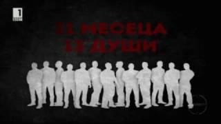 Отвличанията на хора и групировките в България