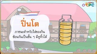 สื่อการเรียนการสอน ไปโรงเรียน (รู้เรื่องคำนำเรื่อง) ป.1 ภาษาไทย
