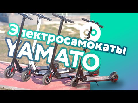 Электросамокат Yamato Pes 0809 Pro