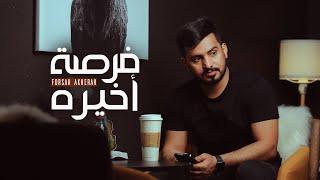 عبدالله ال مخلص - فرصة أخيرة ( فيديو كليب حصري) | 2021 تحميل MP3