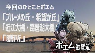 【ポエム滋賀道】「ブルーメの丘・希望が丘」「近江大橋・琵琶湖大橋」「膳所」
