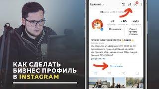 Как сделать бизнес-аккаунт в Инстаграм. Настройка бизнес-профиля, пошаговая инструкция 2018