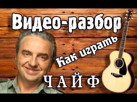Как играть Чайф-Ой ё (ой йо), урок на гитаре для начинающих Без БАРРЭ, видеоурок, видео разбор Чайф