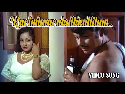 Karimbaarakalkkullilum...(HD) -  Karimpana Malayalam movie Song | Jayan | Prameela