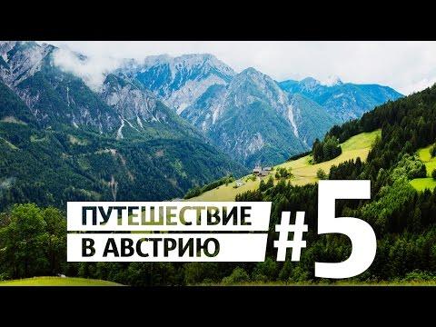 Ищем ресторан в облаках | Путешествие в Австрию #5