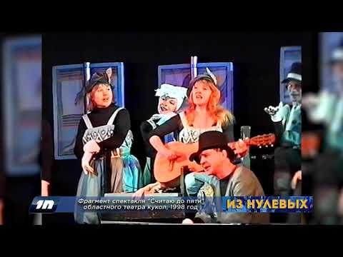 Из нулевых / 2-й сезон / 1998 / Фрагмент спектакля Псковского театра кукол