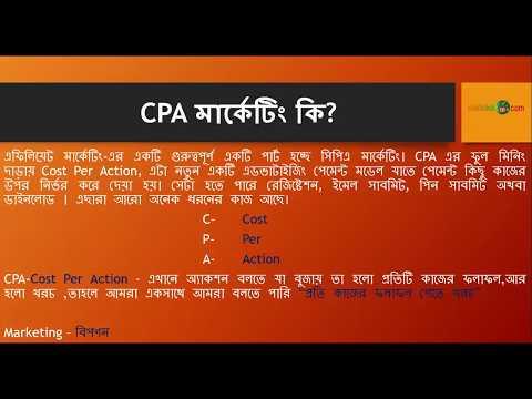 CPA marketing full free course part 1 bangla tutorial