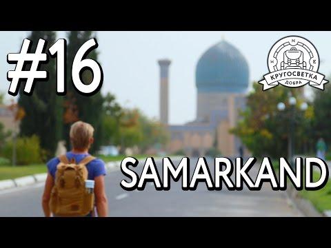 #16 САМАРКАНД! Что посмотреть без денег? Достопримечательности! Часть 1