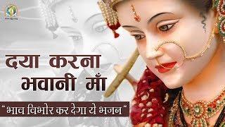 दया करना भवानी माँ | भाव विभोर कर देगा ये भजन | DJJS Bhajan