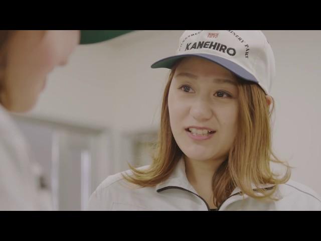 株式会社兼廣 リクルートムービー(採用プロモーション動画)|建設機械部品の製造・開発