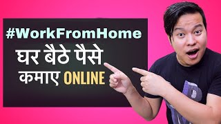 Make Money Online : घर बैठे पैसे कैसे कमाए ?? | Full Tutorial - Download this Video in MP3, M4A, WEBM, MP4, 3GP
