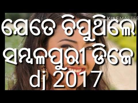 A Nani jete chiputhile super hit sambal puri DJ song exclusive mix DJ new troooot mix