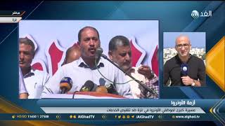 مسيرة كبرى لاتحاد موظفي الأونروا في غزة تعلن بداية لنزاع عمل جديد وخطوات تصعيدية
