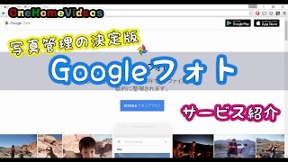 Googleフリーク写真管理の決定版!Googleフォトのサービス解説!神アプリ
