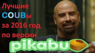 Лучшие COUBы за 2016 год! Best coub/по версии  Pikabu