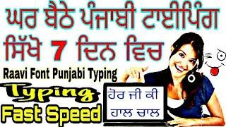 how to learn punjabi typing - मुफ्त ऑनलाइन