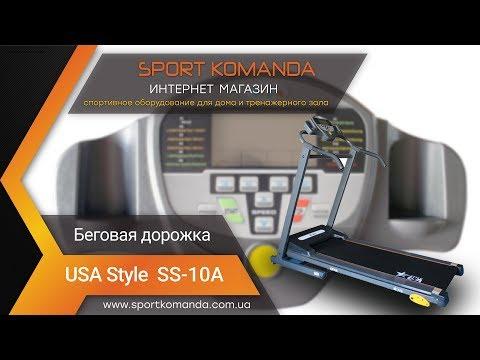 Беговая дорожка USA Style SS-10A