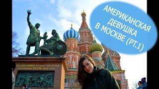 Американская девушка в Москве / Part 1